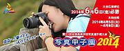 Syashinkoshien2014_8