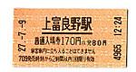 Epson0123_4