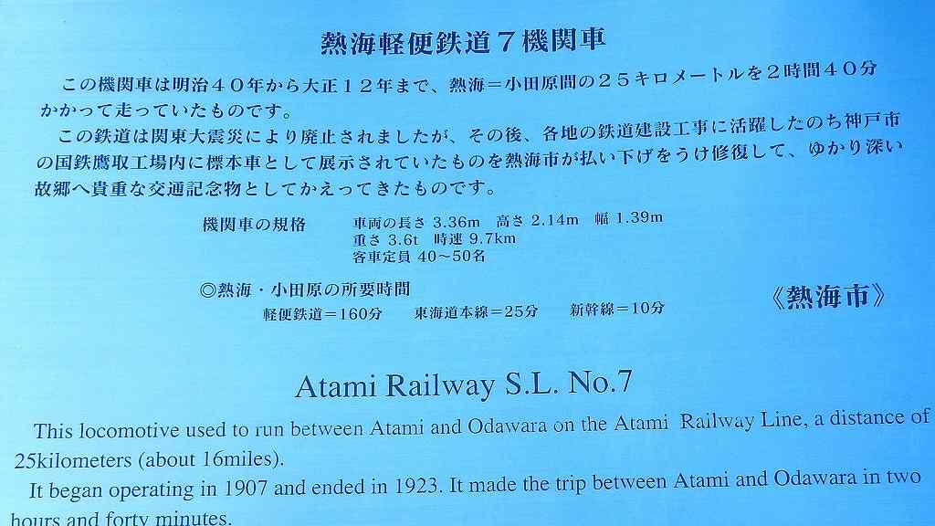 Atami_045