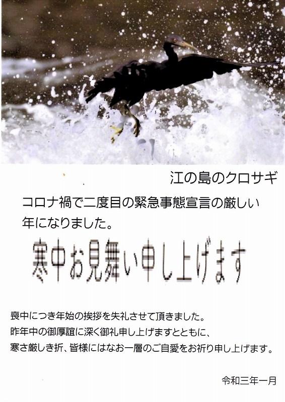 Img001-3_20210110121301