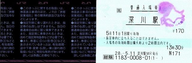 Img008-2_20210226105801